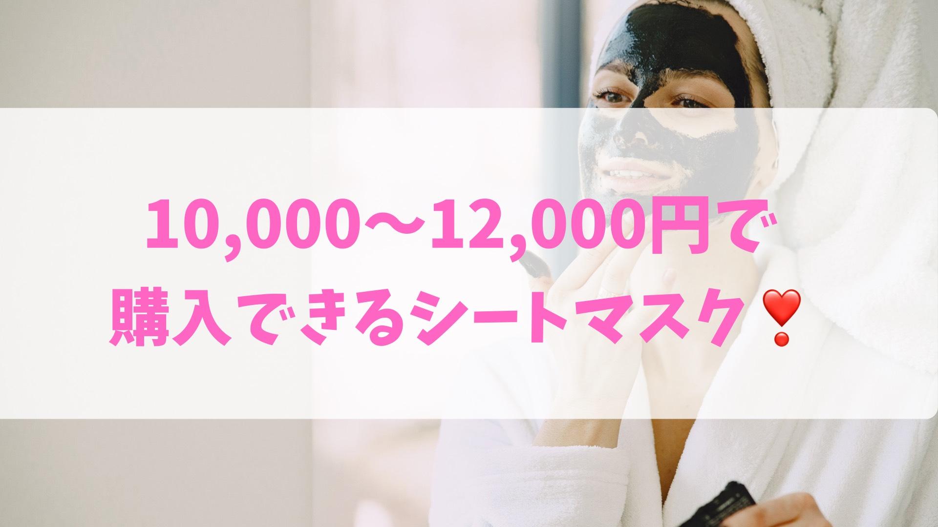 シートマスク,10000円
