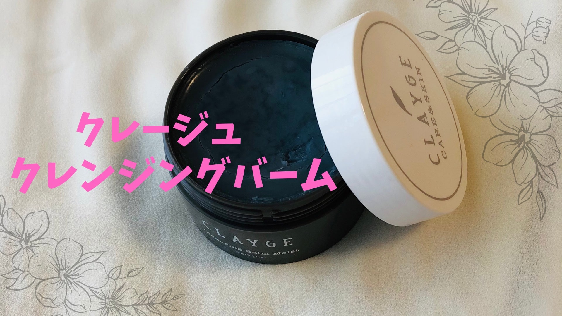 clayge-cleansing-balm-min