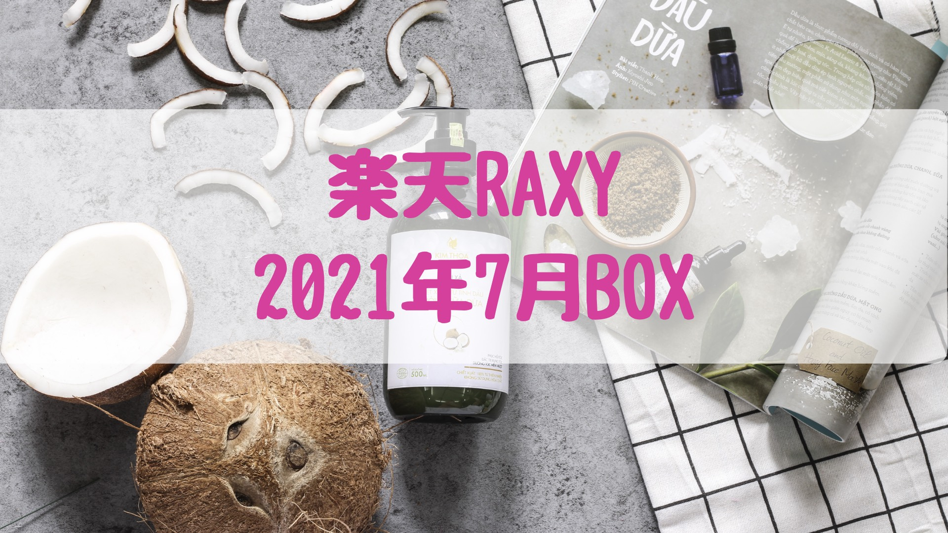 楽天RAXY 2021年7月BOX