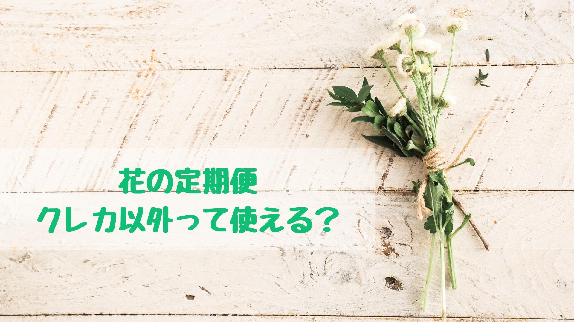 花の定期便 支払方法