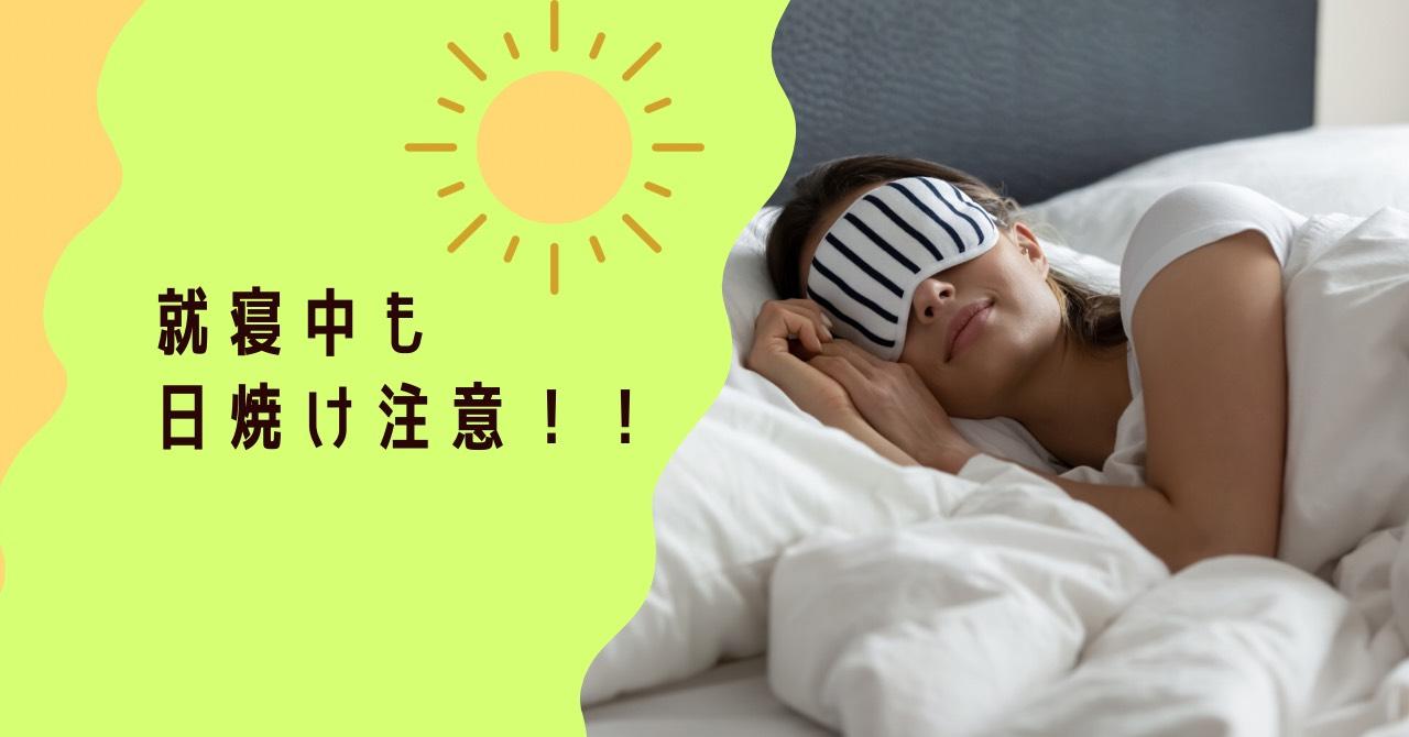 寝ている間 日焼け対策